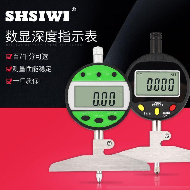 上海思为数显百分深度表0-100 0.01mm电子深度规0-10-25-50深度计