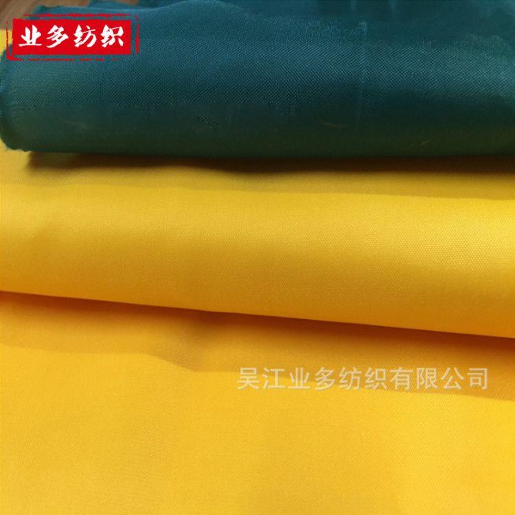 厂家直销190T尼丝纺服装面料户外运动服装面料羽绒服面料定做加工