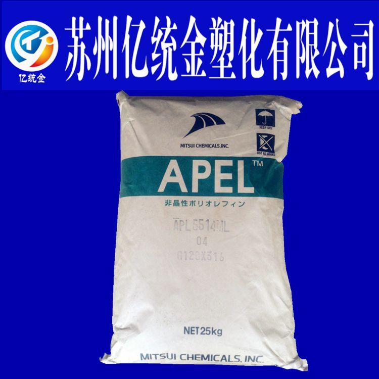 医学管材 COC三井化学APL6015T