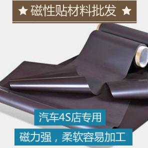 软磁铁磁片磁条软磁贴 汽车4S店磁性车贴广告制作材料 橡胶磁胶板