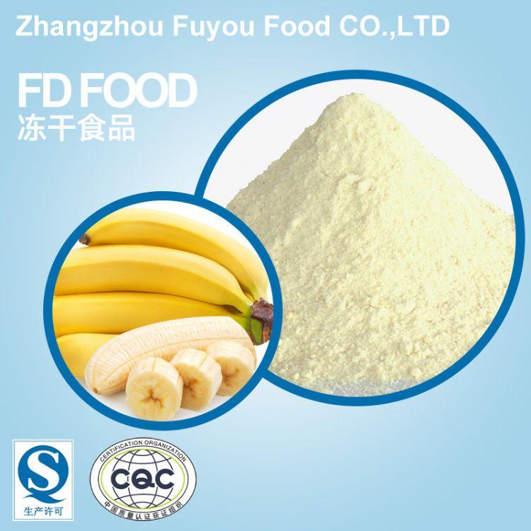 冻干香蕉粉 饮品添加果粉 不加糖无色素无添加剂防腐剂 食品烘焙