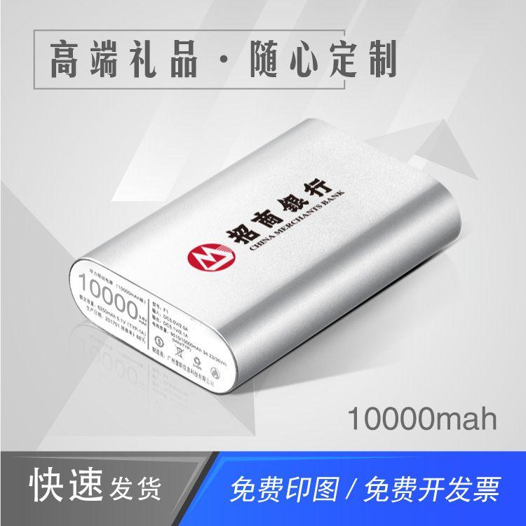 10000毫安手机移动电源定制公司logo 充电宝订做刻字活动礼品批发