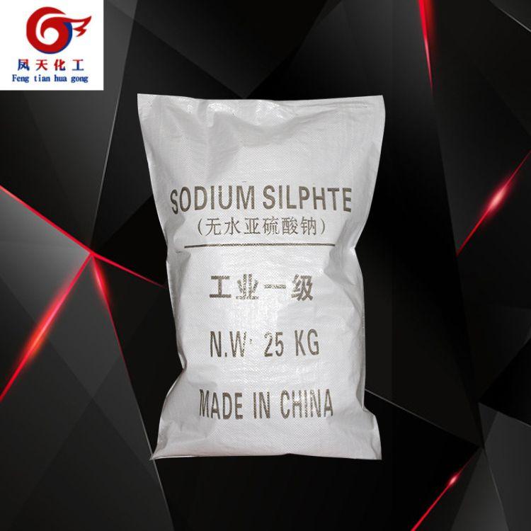 【亚硫酸钠】厂家直销工业级无水亚硫酸钠 专业生产国标亚硫酸钠