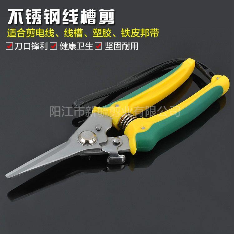 厂家直销 不锈钢剪刀 电工线槽剪  多功能铁皮剪 塑胶管剪刀