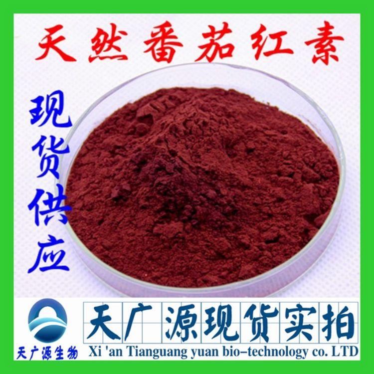 番茄红素 新疆番茄提取物 番茄红素2% 天然植物提取物