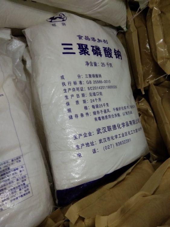 三聚磷酸钠价格 供应三聚磷酸钠 食品级三聚磷酸钠 三聚磷酸钠