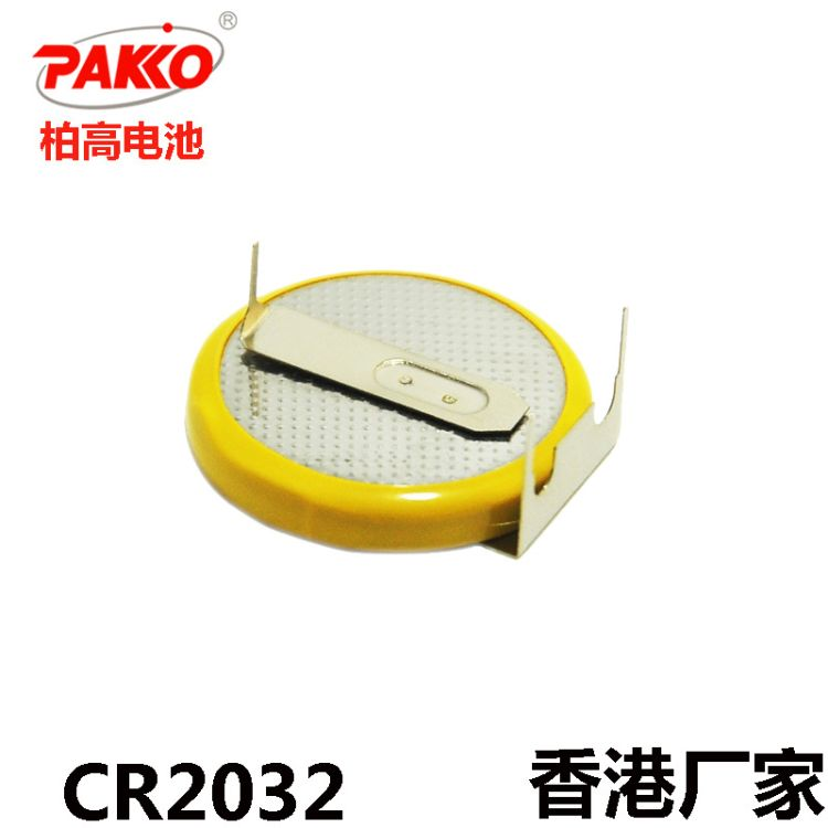 柏高电池 纽扣电池CR2032带焊脚电池 3V 直插卧式 脚距20.5mm