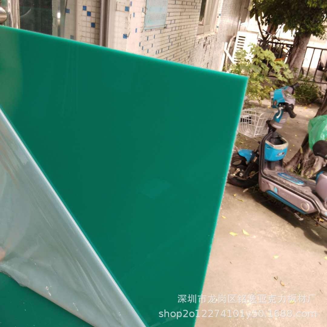 农行绿亚克力板 有机玻璃 绿色亚克力板 MS亚克力 ps 2mm亚克力板