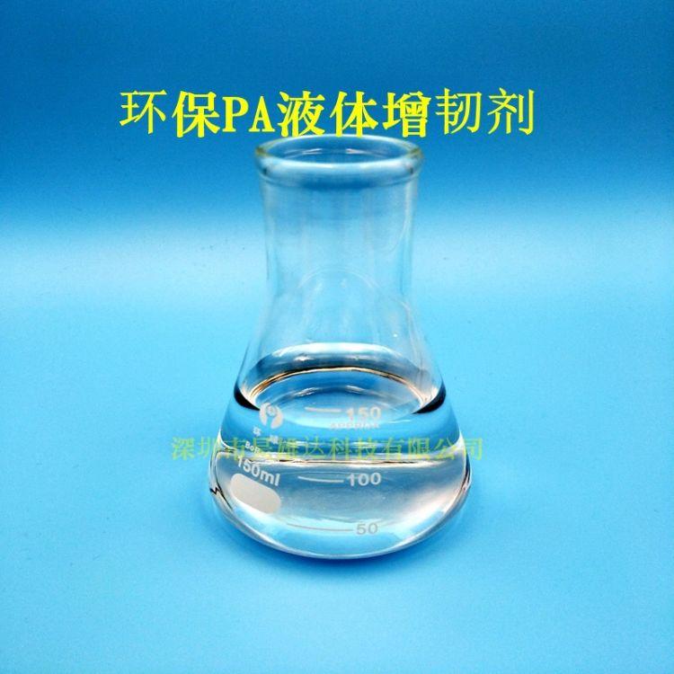 PA增韧剂工程塑料增韧剂再生尼龙增韧剂改性进展增韧剂