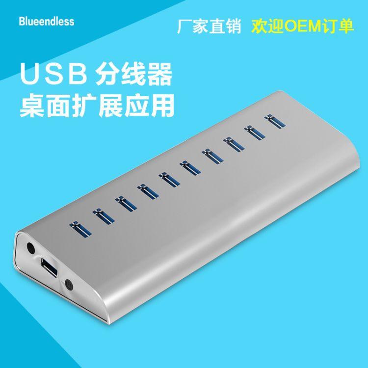 高速usb3.0 HUB安全多种扩展 usb hub分线器 精致10口HUB集线器