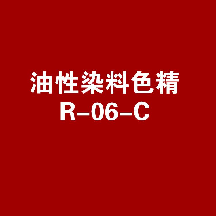 油溶红 R-06-C 染料色精 染料粉末 众益鑫化工