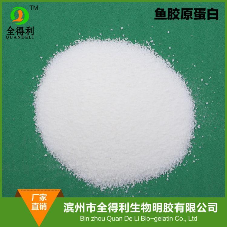 食品添加剂明胶 厂家直销 食用明胶 增稠剂 凝胶剂 成膜剂