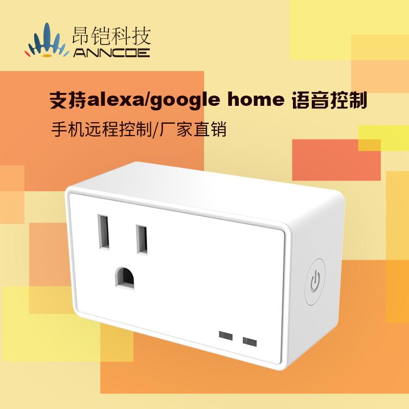 美规计量alexa智能插座wifi智能家居无线遥控定时开关小插座