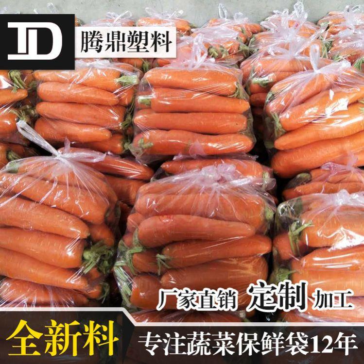 胡萝卜袋 大号保鲜袋 加厚蔬菜防雾袋 水果保鲜袋厂家
