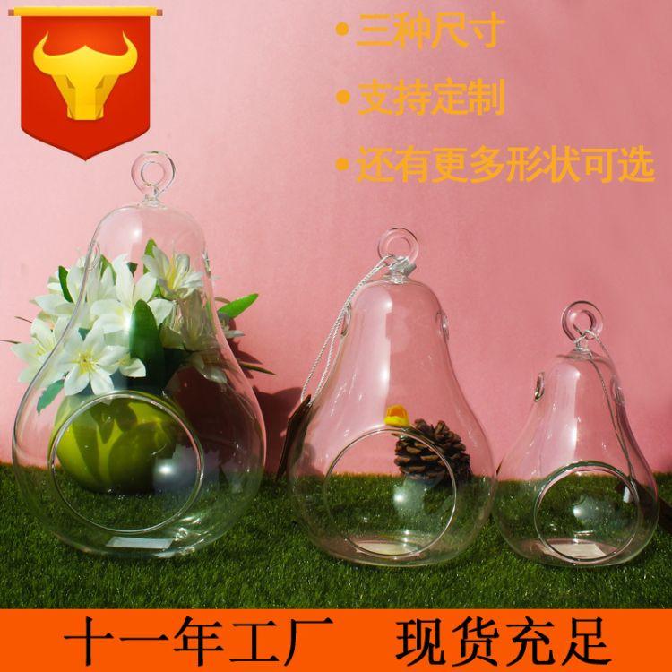工厂直销苔藓微景观玻璃吊瓶 带透气孔玻璃吊瓶 三种大小玻璃吊瓶