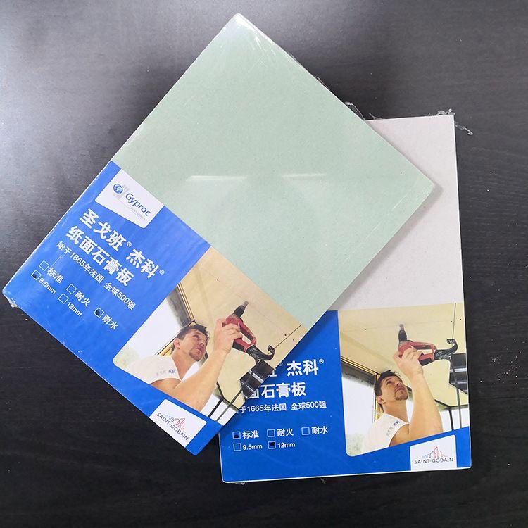 工厂直销圣戈班杰科石膏板 12mm耐火纸面石膏板 防火隔墙石膏板