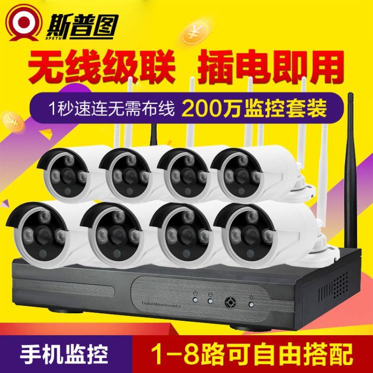 无线监控设备套装 wifi网络摄像头200万高清家用48路监控套装