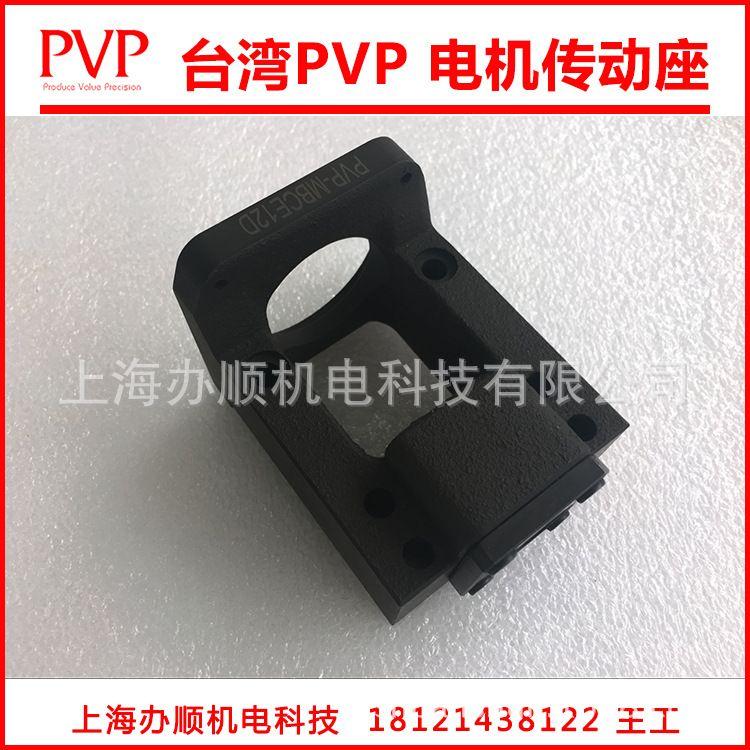 80伺服电机座 750w伺服电机 台湾PVP 15轴端 现货定制 电机转动座