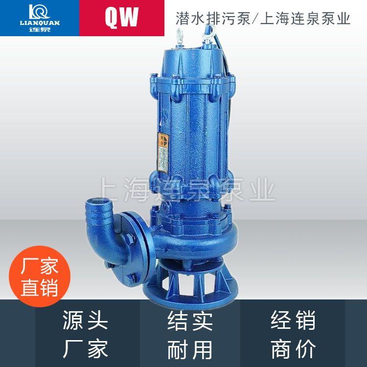 上海连泉现货质保 QW50-20-15污水泵耦合装置 WQ潜水排污泵 QW潜污泵