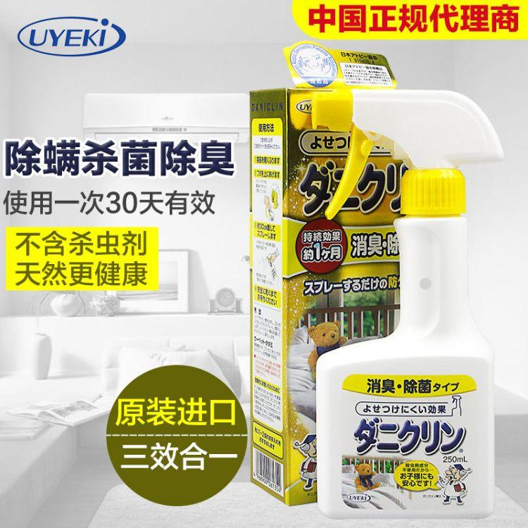 UYEKI日本除螨剂专业除螨虫喷剂去螨喷雾剂床上杀螨虫菌防螨250ml
