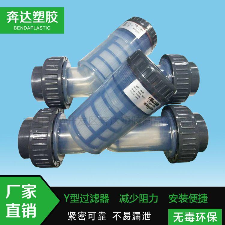 厂家直销定PVC Y型过滤器 塑料管道过滤器 塑料过滤器 PVC过滤器