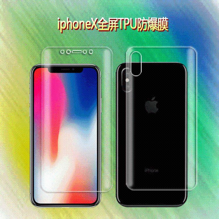 适用iPhoneX全屏TPU防爆膜7p 8plus全屏覆盖软膜一刀切不留痕贴膜