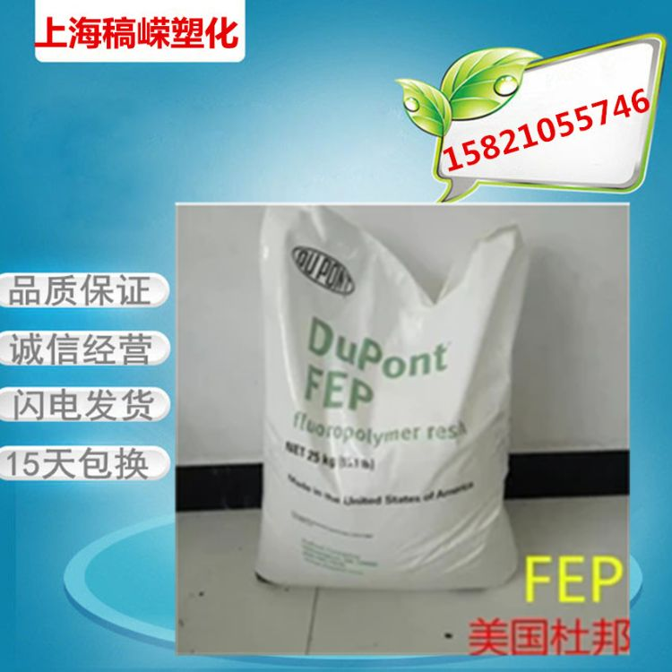 供应专用氟塑料FEP 5100美国杜邦FEP 5100【FEP薄膜料FEP管材料】