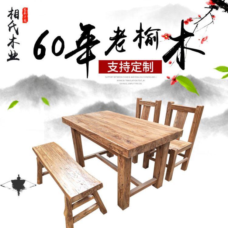 实木餐桌 老榆木餐桌椅组合餐厅酒店饭馆饭店餐厅餐椅