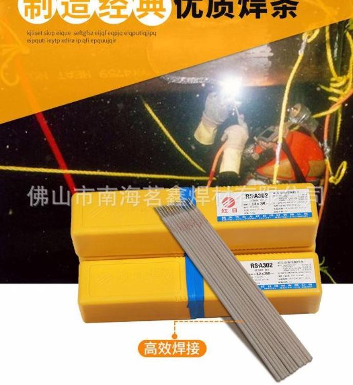 优惠供应韶关红日牌RS-A102(E308-16)不锈钢电焊条