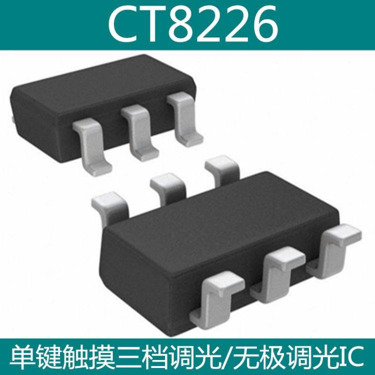 TCH8226 CT8226 SOP8SOT23-6 单键三档调光无极调光触摸IC芯片