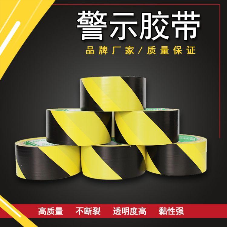 警示胶带地板胶带无尘车间划线胶带 48mm黑黄斑马线警戒胶带PCV
