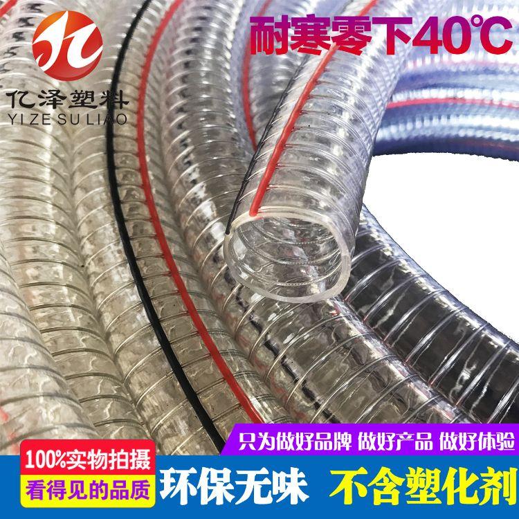 四季柔软PVC硅胶钢丝软管 塑料软管 无味PVC透明软管钢丝管