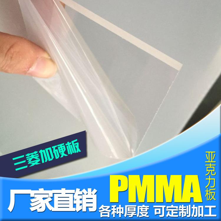 三菱亚克力板 DX001亚克力板 光学级亚克力板 透明亚克力板