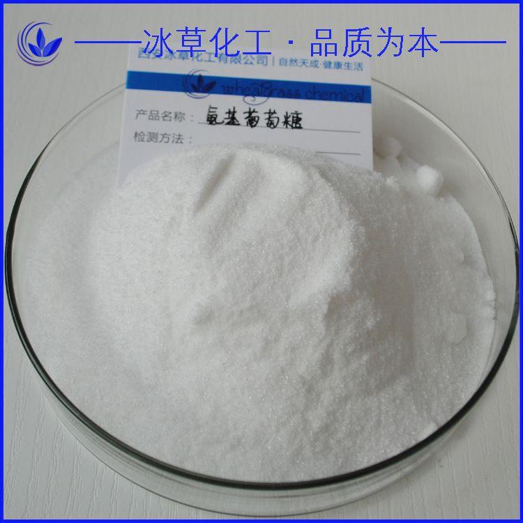 氨基葡萄糖 99%含量 氨糖软骨素原料  氨基葡萄糖硫酸盐 现货包邮