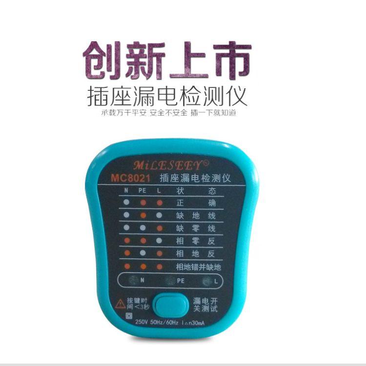 MiLESEEY漏电检测器家用工程插座零火检测器装修验房插头检测仪器