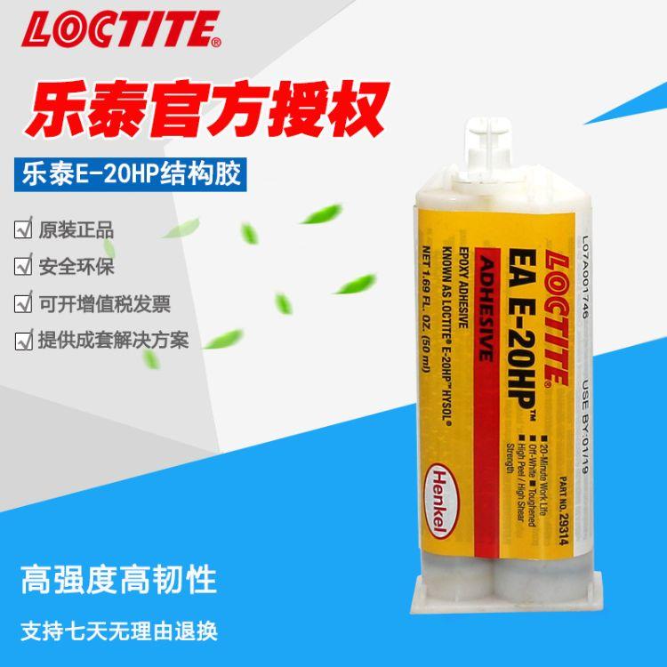 乐泰E-20HP胶水胶粘剂环氧树脂结构胶高强度ab胶loctite50ml