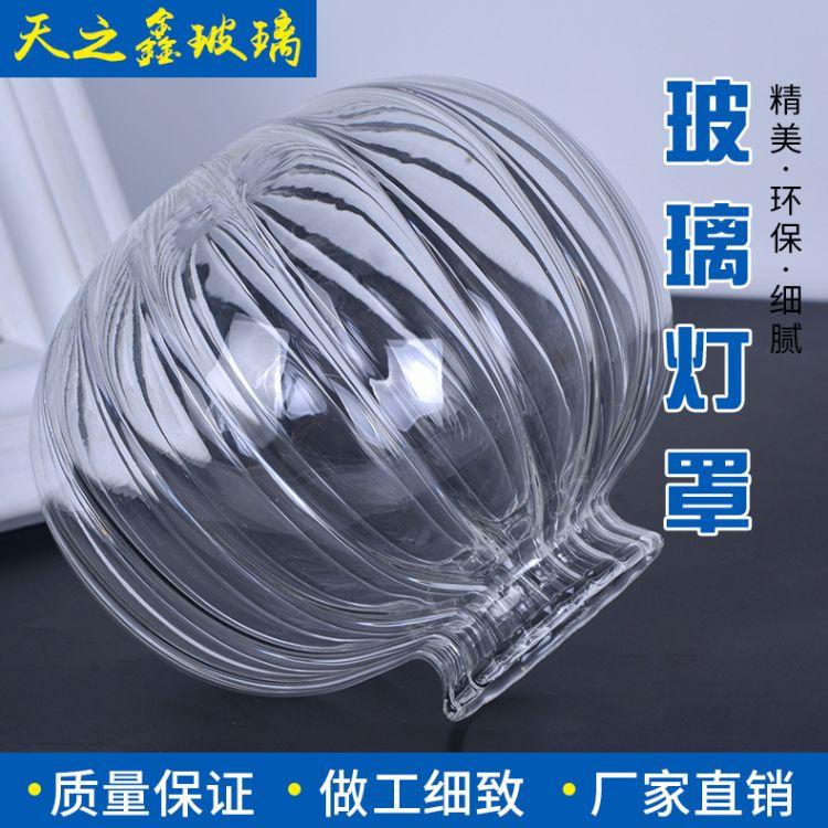 厂家加工玻璃灯罩 彩色高硼硅玻璃灯罩 玻璃防风罩 灯饰玻璃罩