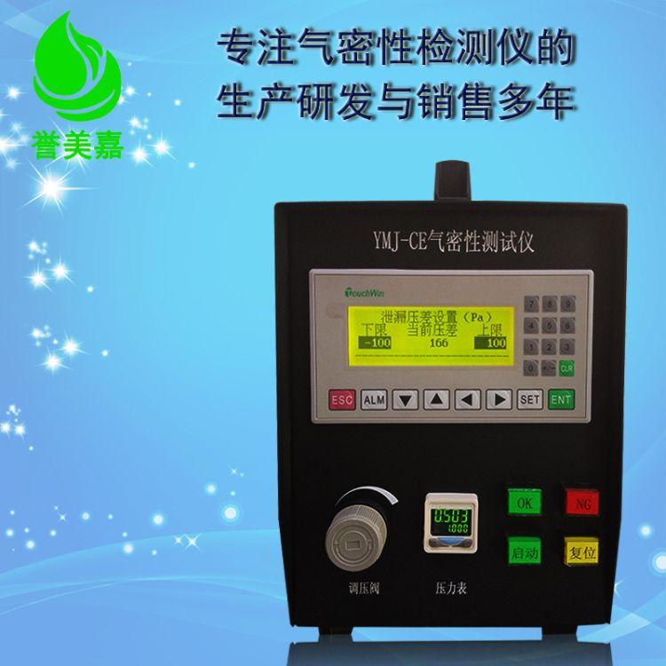 直销数码相机防水测试机气密性检测仪 气密性气体检漏仪 测漏仪
