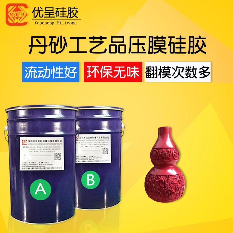 丹砂压模液体模具硅胶 朱砂制品液态模具胶 朱砂工艺品模具硅胶