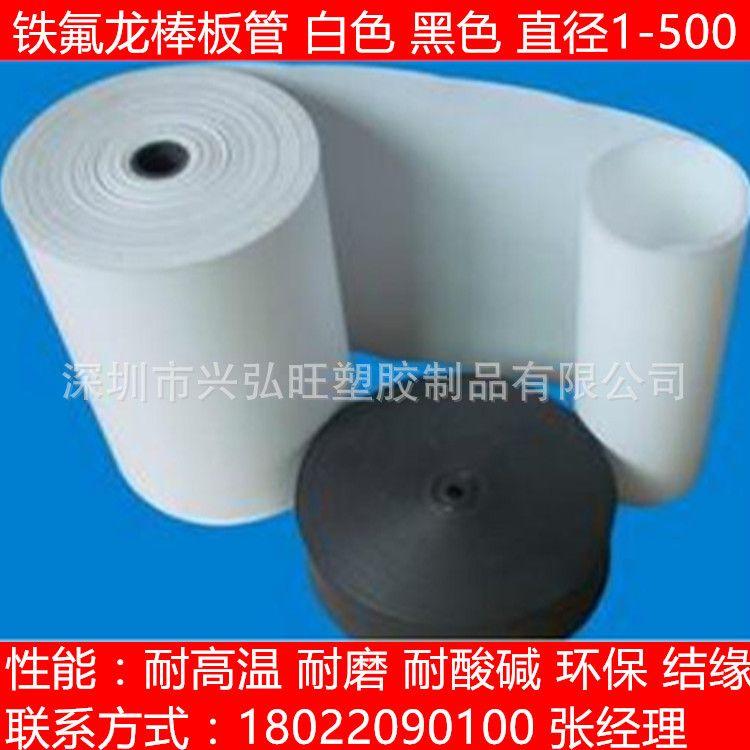 聚四氟乙烯卷材 PTFE片材 进口聚四氟乙烯板 四氟板材