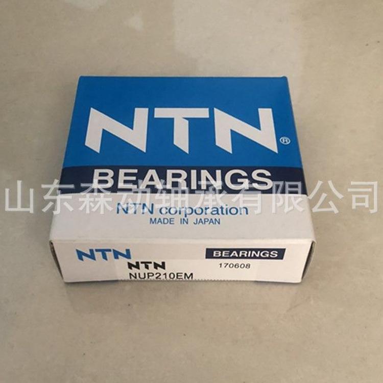 日本轴承NUP210EM圆柱滚子轴承高载荷轴承耐压力NTN轴承质量可靠