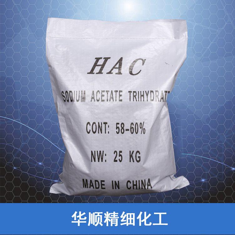 批发醋酸钠 三水醋酸钠工业级乙酸钠 60%含量国标优级