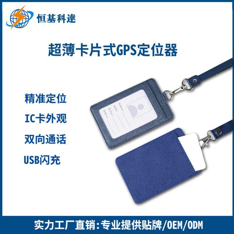 学生GPS定位校牌 老人儿童卡片式GPS定位器 员工GPS定位电子工牌