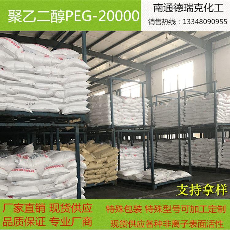 国产聚乙二醇20000 粉末 PEG-20000  聚乙二醇两万 PEG2万