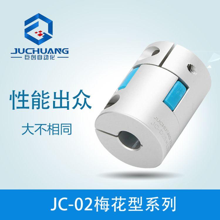 巨创供应JC-02 蓝色梅花系列联轴器 无齿隙弹性联轴器 数控联轴器