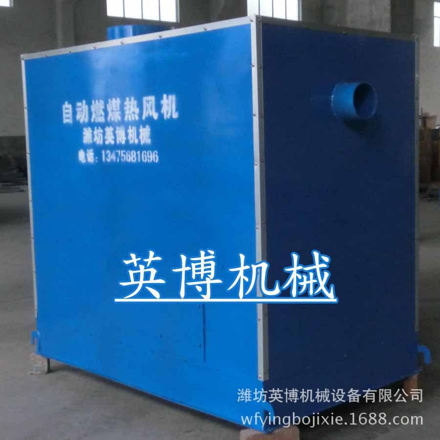 供应 英博机械 养殖热风炉 冬季取暖炉 鸡舍燃煤热风炉