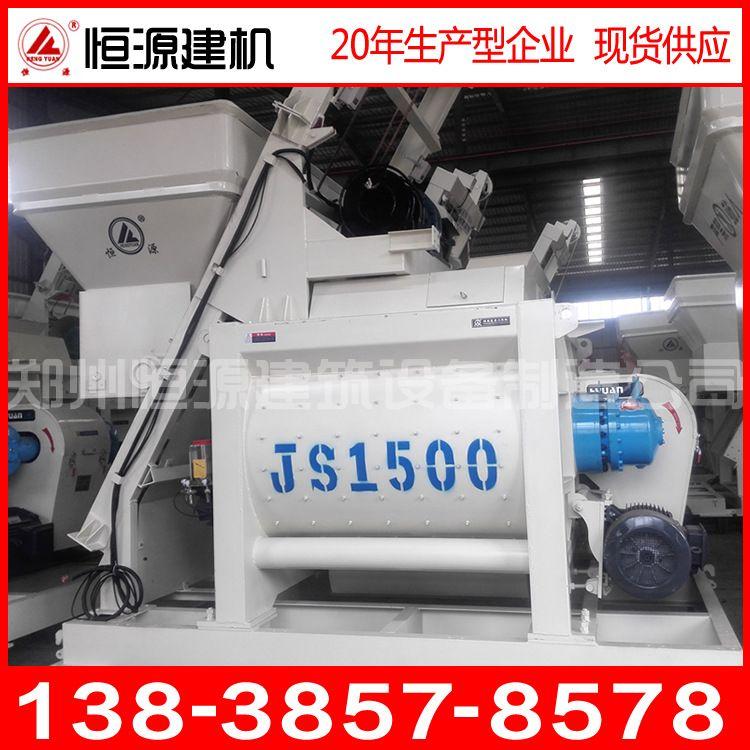 js1500搅拌机 js1500强制式搅拌机 js1500型混凝土搅拌机强制式