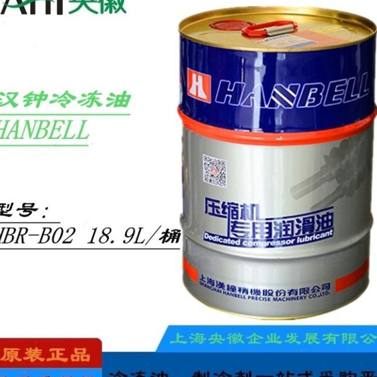 HANBELL汉钟HBR-B02合成冷冻油 直供四川 汉钟压缩机空调机组专用