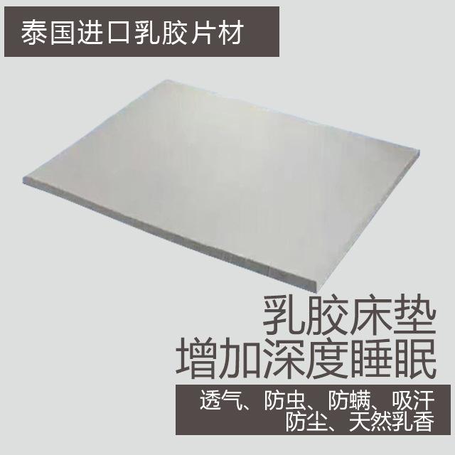 泰国进口天然纯乳胶床垫天然乳胶片材水洗橡胶乳胶床垫厂家直销
