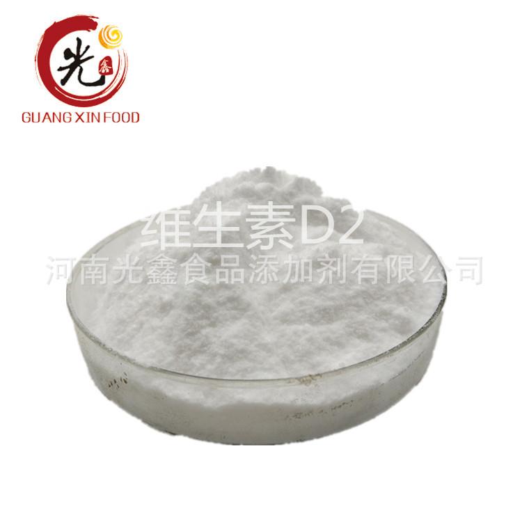 河南光鑫现货供应 食品级 维生素D2 钙化醇  量大从优